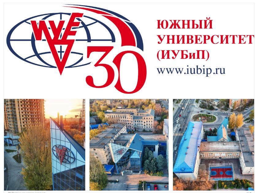 ИУБиП-30